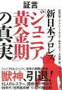 証言新日本プロレス「ジュニア黄金期」の真実 [ 前田日明 ]