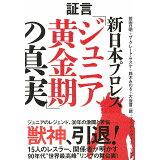 証言新日本プロレス「ジュニア黄金期」の真実