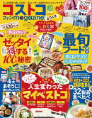 コストコファンmagazine!(2018)