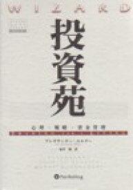 投資苑 心理・戦略・資金管理 (Wizard book series) [ アレキサンダー・エルダー ]