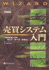 売買システム入門 相場金融工学の考え方→作り方→評価法 (Wizard book series) [ トゥーシャー・S.シャンデ ]