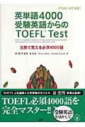 英単語4000受験英語からのTOEFL test