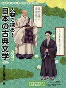 人物で探る!日本の古典文学第2期(全2巻セット)