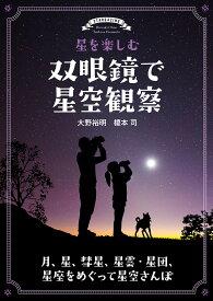 星を楽しむ 双眼鏡で星空観察 月、星、彗星、星雲・星団、星座をめぐって星空さんぽ [ 大野 裕明 ]