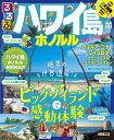 るるぶハワイ島ホノルル カイルア・コナ ワイコロア コナ・コースト コハラ (るるぶ情報版)
