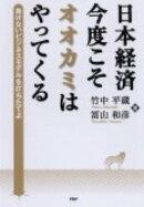 日本経済・今度こそオオカミはやってくる