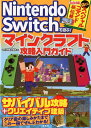 Nintendo Switchで遊ぶ!マインクラフト攻略入門ガイド [ マイクラ職人組合 ]