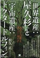 「世界遺産:屋久杉」と「宇宙遺産:ドクタードルフィン」