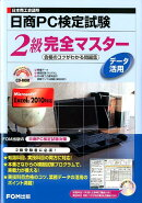 日本商工会議所日商PC検定試験データ活用2級完全マスター