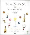 【バーゲン本】 シャンパン&スパークリングワイン