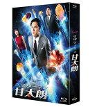 さぼリーマン甘太朗 Blu-ray BOX【Blu-ray】