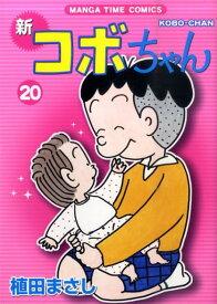 新コボちゃん(20) (Manga time comics) [ 植田まさし ]