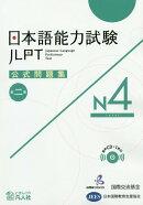 日本語能力試験公式問題集第二集 N4