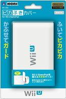 カバークロス for WiiU ホワイト
