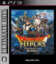 アルティメット ヒッツ ドラゴンクエストヒーローズ 闇竜と世界樹の城 PS3版