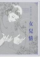 燕京伶人抄 [弐] 女兒情