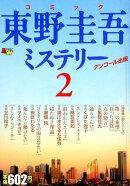 コミック東野圭吾ミステリー 2