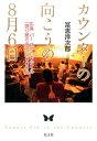 カウンターの向こうの8月6日 広島 バー スワロウテイル「語り部の会」の4000日 [ 冨恵洋次郎 ]