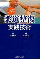 クリニカル・レクチャー柔道整復実践技術