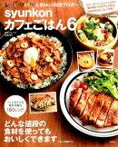 syunkonカフェごはん(6)