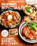 syunkonカフェごはん(6) (e-mook)