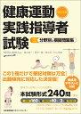 健康運動実践指導者試験 筆記対策 分野別&模擬問題集 [ Nesta Japan ]
