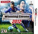 ワールドサッカー ウイニングイレブン 2012 3DS版