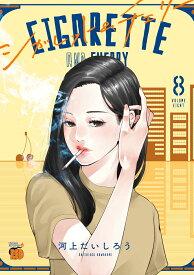 シガレット&チェリー 8 (チャンピオンREDコミックス) [ 河上だいしろう ]