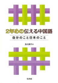 2年めの伝える中国語 自分のこと日本のこと/CD付 [ 及川淳子 ]