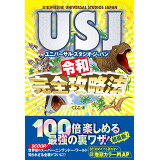 USJ令和完全攻略法