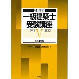 一級建築士受験講座 学科(5 令和2年版) 施工 (合格対策)