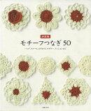 【バーゲン本】モチーフつなぎ50 決定版