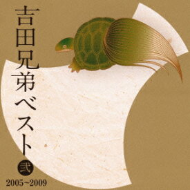 吉田兄弟ベスト 弐 2005〜2009 [ 吉田兄弟 ]