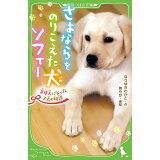 さよならをのりこえた犬ソフィー (角川つばさ文庫)