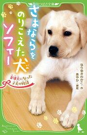 さよならをのりこえた犬 ソフィー 盲導犬になった子犬の物語 (角川つばさ文庫) [ なりゆき わかこ ]