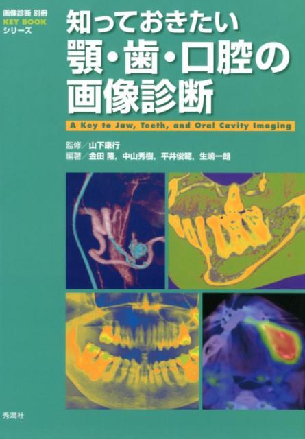 知っておきたい顎・歯・口腔の画像診断 (画像診断別冊KEYBOOKシリーズ) [ 山下康行 ]