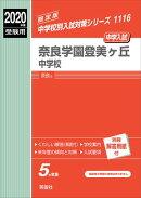 奈良学園登美ヶ丘中学校(2020年度受験用)
