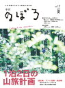 季刊のぼろ Vol.17 [ 西日本新聞社 ]