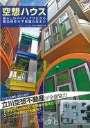 【バーゲン本】空想ハウス 暮らしのアイディアが広がる面白物件の不思議な住まい