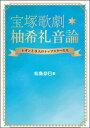 宝塚歌劇★柚希礼音論 レオンと9人のトップスターたち [ 松島奈巳 ]