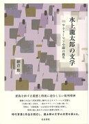 水上瀧太郎の文学