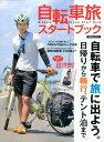 自転車旅スタートブック 自転車で旅に出よう。日帰りから輪行、テント泊まで (洋泉社mook)
