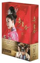 奇皇后 -ふたつの愛 涙の誓いー Blu-ray BOX4【Blu-ray】