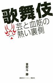 歌舞伎 芸と血筋の熱い裏側 [ 喜熨斗 勝 ]