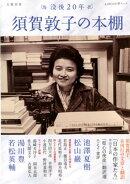 須賀敦子の本棚