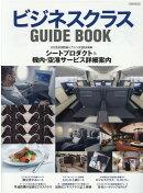 ビジネスクラスGUIDE BOOK