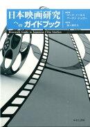 日本映画研究へのガイドブック
