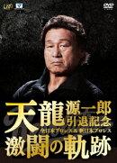 天龍源一郎引退記念 全日本プロレス&新日本プロレス 激闘の軌跡 DVD-BOX