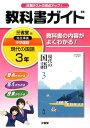 教科書ガイド三省堂版完全準拠現代の国語(3年) [ 三省堂 ]