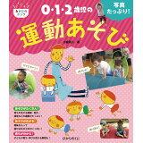 写真たっぷり!0・1・2歳児の運動あそび (あそびのポッケシリーズ)
